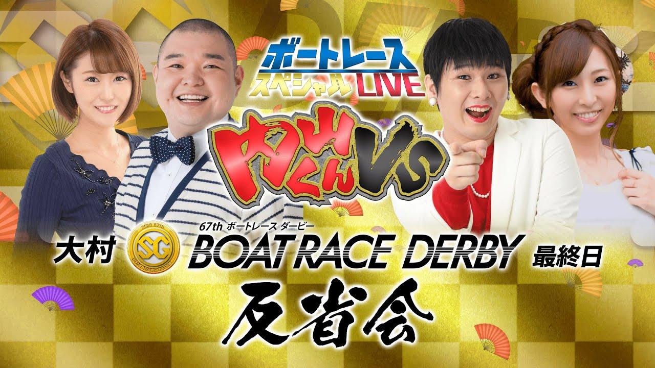 【反省会】内山くんVS SG第67回ボートレースダービー最終日 ボートレーススペシャルLIVE