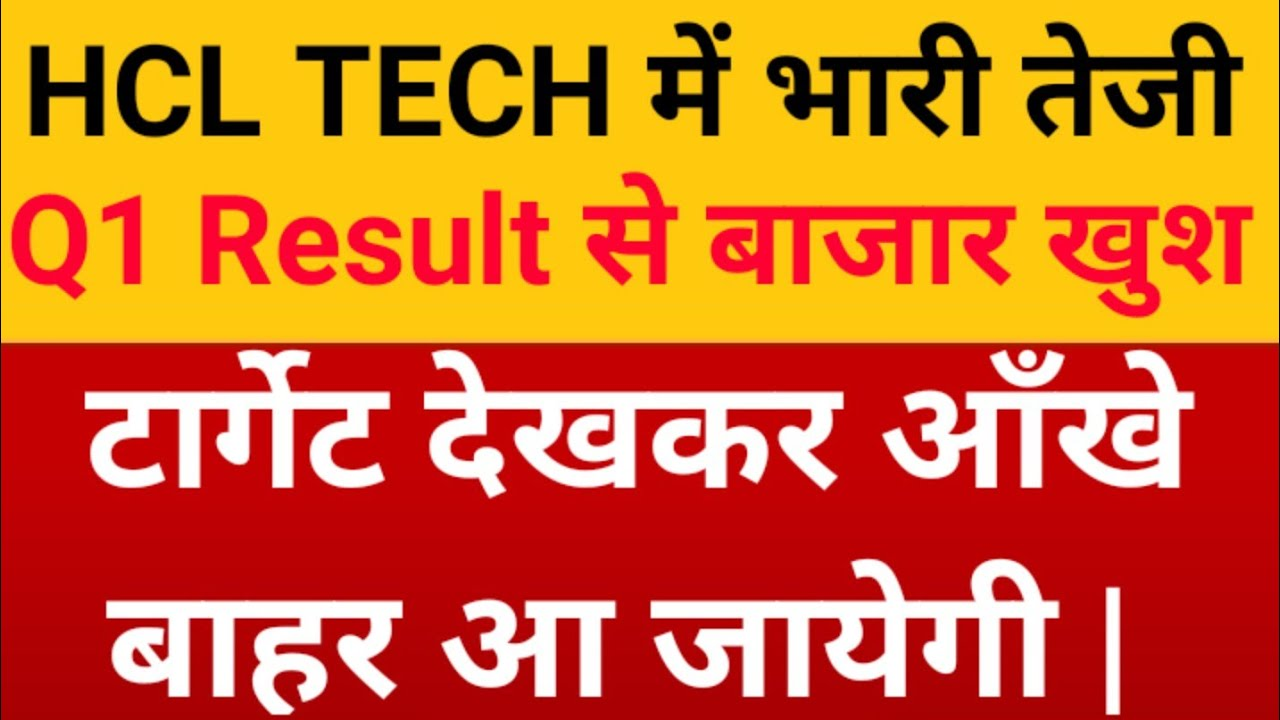 Hcl Technologies Share Price Hcl Technologies Share News Hcl Technologies Q1 Results Youtube