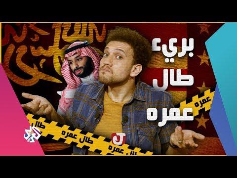 جو شو | الموسم الثالث | الحلقة العشرون | بريء طال عمره