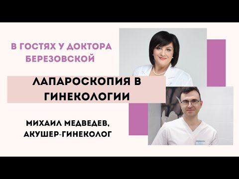 Лапароскопия в гинекологии: Др. Елена Березовская и Михаил Медведев