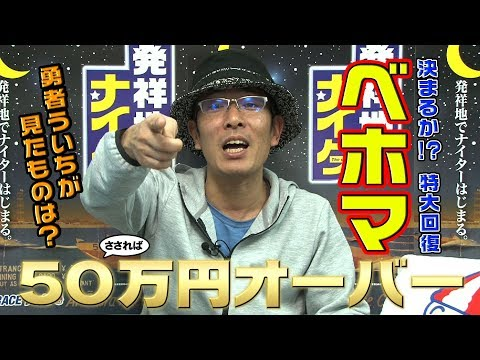 【ボートレース大村×ういち】ういちが大村の舟券800万円分買うってよ。第13戦