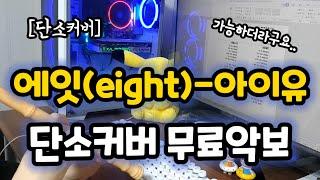 [단소커버] 아이유 IU - 에잇 (eight) l 무료악보 l Danso cover l 난이도★★★★★ l…