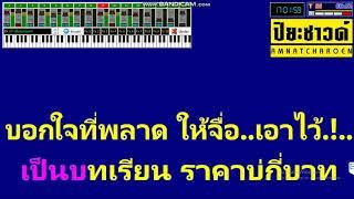 บทเรียนราคาถืก - เนย ภัสวรรณ - 【คาราโอเกะ Midi Cover】