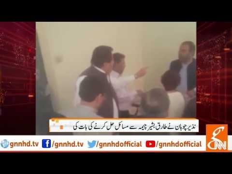 Verbal fight between Tariq Basheer Cheema And Nazir Chohan | GNN