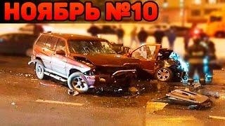 Аварии и ДТП Ноябрь 2016 - подборка № 10[Drift Crash Car]