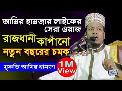 মুফতি আমির হামজার রাজধানী কাঁপানো ওয়াজ ২০১৯ Bangla Waz by Maulana Amir Hamza New 2019