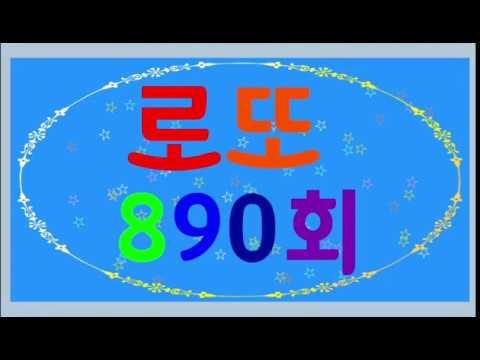 로또 890회 공식패턴 예상끝수 !!