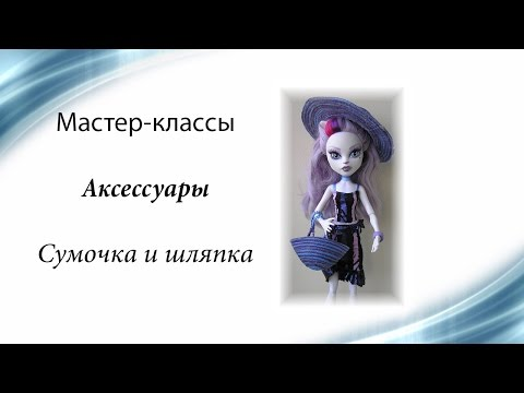 Cмотреть видео онлайн Мастер классы для кукол Аксессуары Шляпка и сумочка