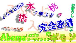 【橋本桃呼】Abemaオーディションの疑問【スマホもねぇ!】