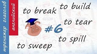 Неправильные глаголы английского языка, урок 6.