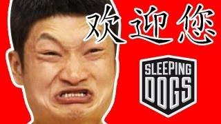 CHONG CHONG CHENG! - SLEEPING DOGS #01