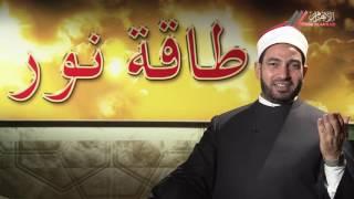طاقة نور..حلقات خاصة عن فقه الصيام-الحلقة السادسة عشر