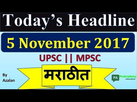 Today's Headline 5 November 2017, Daily News Analysis in Marathi for MPSC/UPSC/CSE exams by azalanE