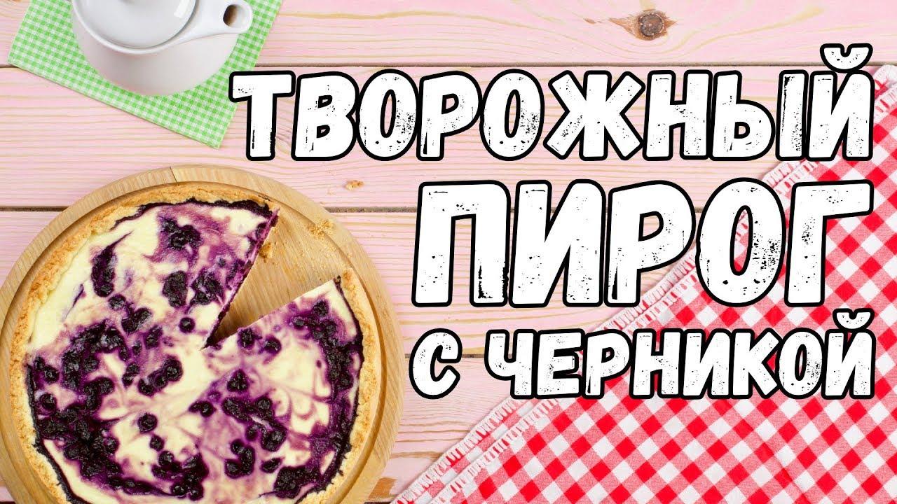 Пирог с творогом и черникой на песочном тесте – Объедение!