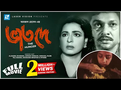 Bhat Dey (ভাত দে ) Bangla Full Movie | Amjad Hossain | Alamgir, Shabana
