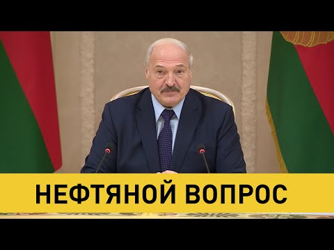 Лукашенко: Путин предложил компенсировать выпадающие из-за налогового маневра доходы.Нефть из России