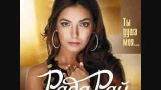 Rada Ray - Poyut so mnoy Armyane (Рада Рай - Поют со мной Армяне)