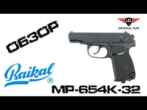 Пневматический пистолет МР-654К-32 серия