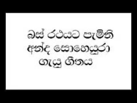Ra-Ahase-Tharu-ganina-Punchi-nangiye-Real-song-SinhaWap.com.