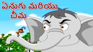 ఏనుగు మరియు చీమ - Stories In Telugu | Telugu Stories For Children | Moral Stories in Telugu