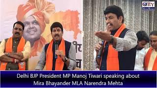 Manoj Tiwari speaking about Mira Bhayander MLA Narendra Mehta