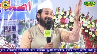 Zainul Abdeen Kanpuri इस्लाहे मुआशरा कॉन्फ्रेंस 28 Feb 2019 Chandra Mau Faizabad HD India