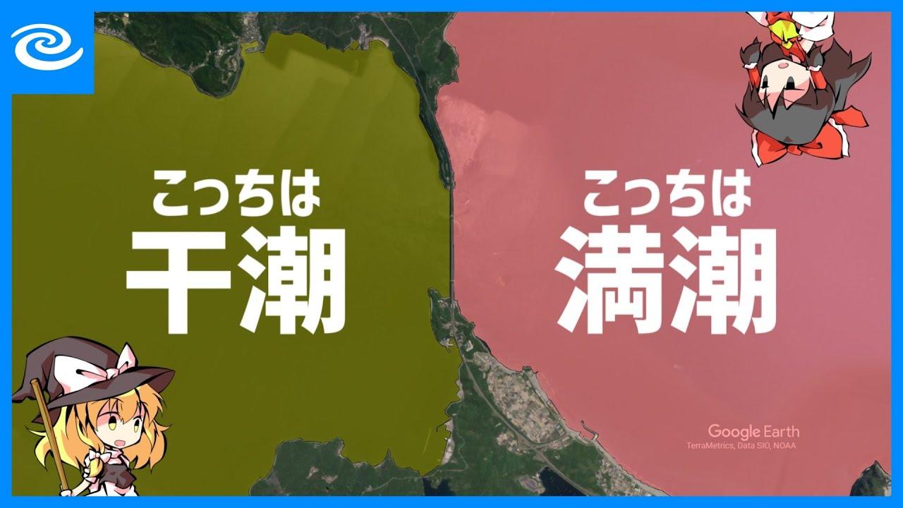 【ゆっくり解説】干潮と満潮が隣り合う渦巻く海峡【地学/地理の雑学】