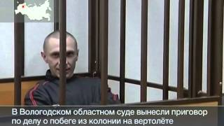 побег на вертолете оценили в 24 года  2013(Breaking News, Latest News and Current News from FOXNews.com. Breaking news and video. Latest Current News: U.S., World, Entertainment, Health, ..., 2014-03-24T00:55:15.000Z)