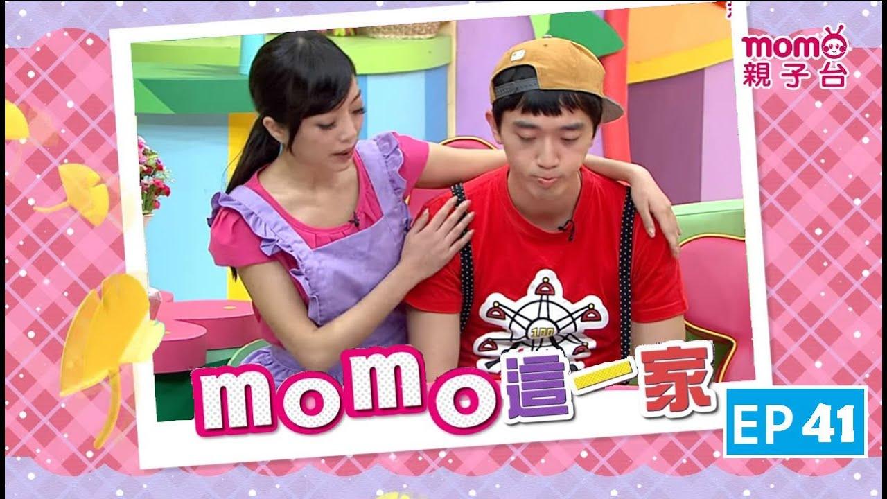 momo親子台  【作息規律】 momo歡樂谷S9 momo這一家_EP41【官方HD完整版 】