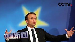 [中国新闻] 法国宣布将成立太空军事指挥部   CCTV中文国际