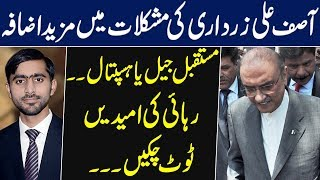 Difficulties hike up for Asif Zardari | Future is Hospital or Jail | Siddique Jan