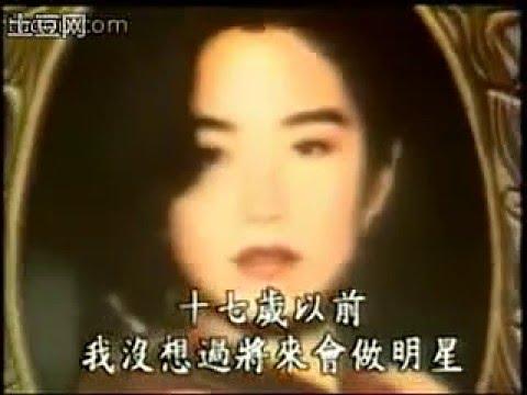 1990年香港亚视专访林青霞
