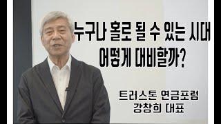 #2 강창희 대표의 행복100세 2편 (누구나 홀로 될 수 있는 시대)