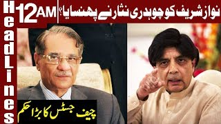 Chaudhry Nisar is in Extreme Trouble | Headlines 12 AM | 16 August 2018 | Express News
