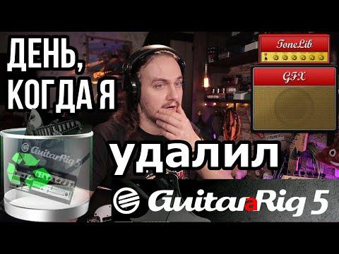 ToneLib GFX или день, когда я удалил GuitarRig5(еще и на Ubuntu 64-bit)