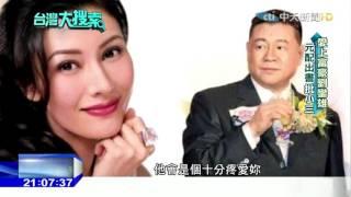 2015.12.19台灣大搜索/從小三到嫁入豪門 李嘉欣:「對劉太太感到抱歉!」