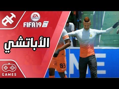 البنطلون لأ   FIFA 19 مع فوفو
