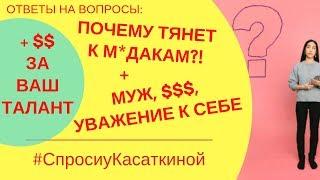 """""""Спроси у Касаткиной"""" - Выпуск 2:  Ценность женщины, психология семейных отношений, женщина и деньги"""