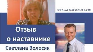 Отзыв о наставнике. Светлана Волосяк