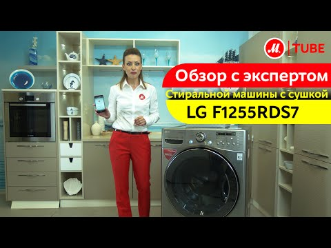 Видеообзор стиральной машины с сушкой LG F1255RDS7 с экспертом М.Видео