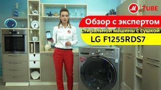 Видеообзор стиральной машины с сушкой LG F1255RDS7 с экспертом М.Видео(Эта стиральная машина от LG позволит значительно экономить время и силы - благодаря очень большому объему..., 2014-07-21T11:27:32.000Z)