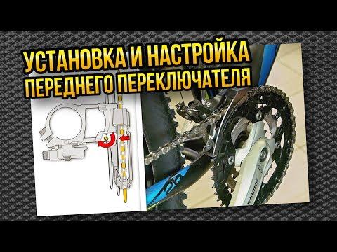 Установка и настройка переднего переключателя велосипеда