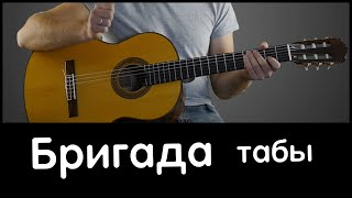 БРИГАДА на гитаре + табы