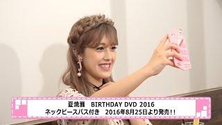 夏焼雅24歳のバースデーを記念したDVDが発売!! テーマトークをメイン...