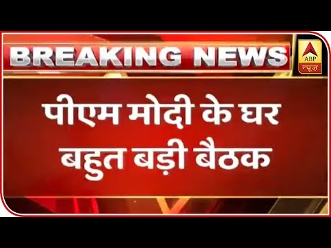 High-Level Meeting Being Conducted At PM Modi's House | ABP News