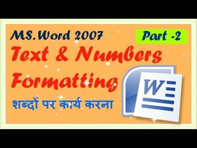 एम. एस. वर्ड 2007, शब्दों के साथ कार्य करना सीखें -टेक्स्ट फॉर्मेटिंग, Part -2