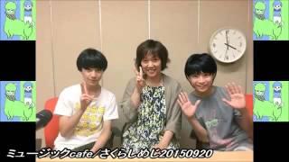 KNBラジオ「ミュージックcafe」2015/9/20さくらしめじゲスト出演関連部...