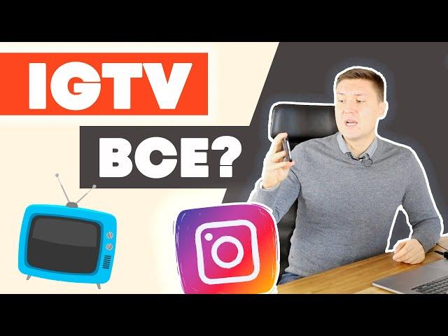 ТИПЫ ВИДЕО КОНТЕНТА ДЛЯ IGTV | Контент для Инстаграма