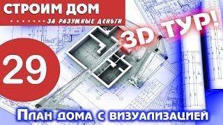 Проект дома с 3D визуализацией
