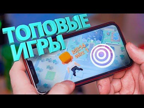 Во что играть на смартфон? Подборка игр для Андроид и IOs за МАЙ